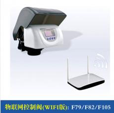 物联网控制阀(WIFI版)