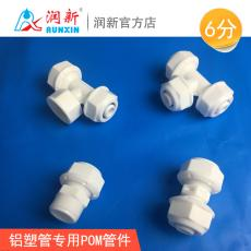 3/4 Aluminum-plastic Pipe Connector