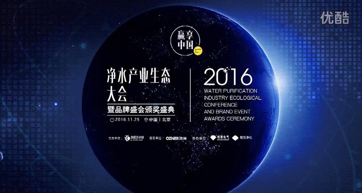润新公司成立20周年
