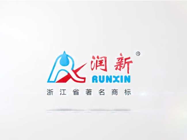 润新企业宣传片(中文)